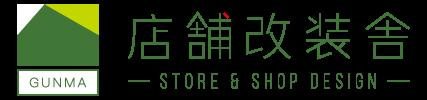 群馬店舗改装舎(株式会社テイストデザイン)|店舗改装・デザイン・内外装施工
