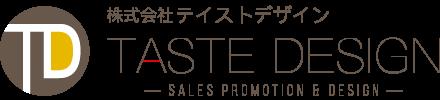 - TASTE DESIGN -|テイストデザイン株式会社